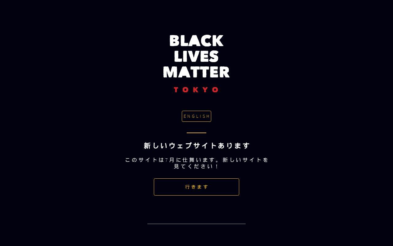 ライブズ マター ブラック